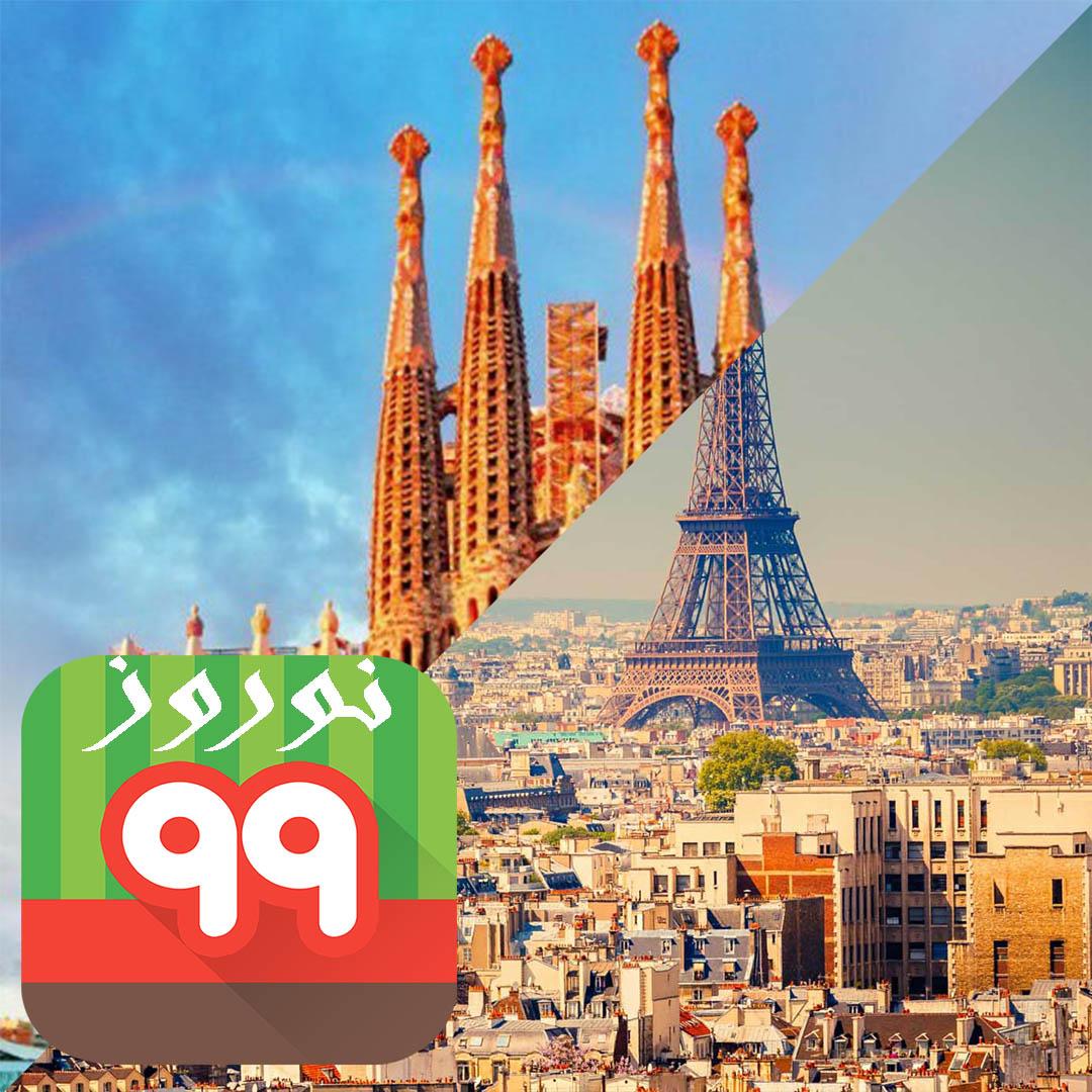 تور ترکیبی اسپانیا + فرانسه